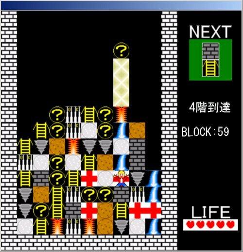 あっぷあっぷ Game Screen Shot1