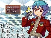 狂気の眼鏡フェチと伝説の眼鏡