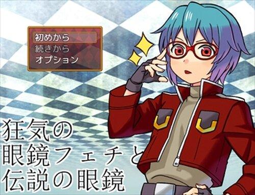 狂気の眼鏡フェチと伝説の眼鏡 Game Screen Shots