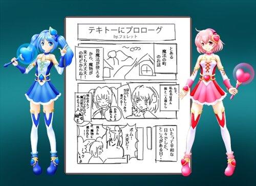 魔法少女ポムポムン Game Screen Shot1