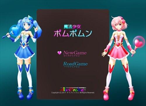 魔法少女ポムポムン Game Screen Shots