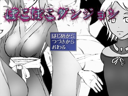 ぼこぼこダンジョン Game Screen Shot