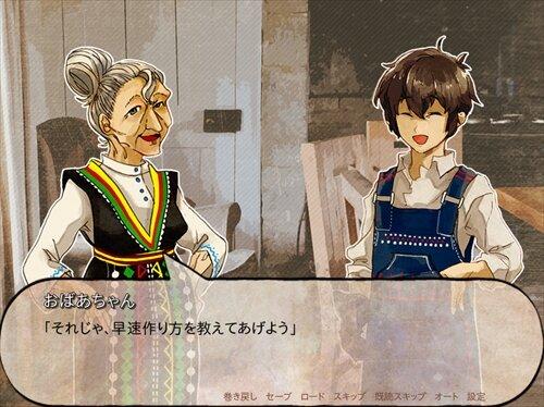 籠の街 Game Screen Shot1