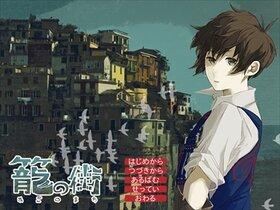 籠の街 Game Screen Shot2