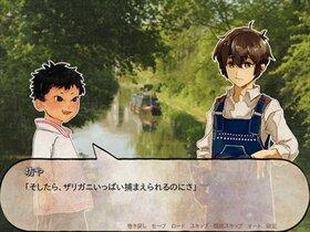 籠の街 Game Screen Shot5
