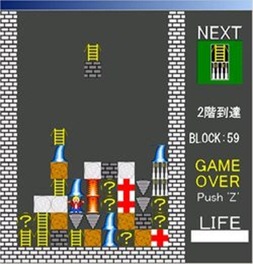 あっぷあっぷ Game Screen Shots