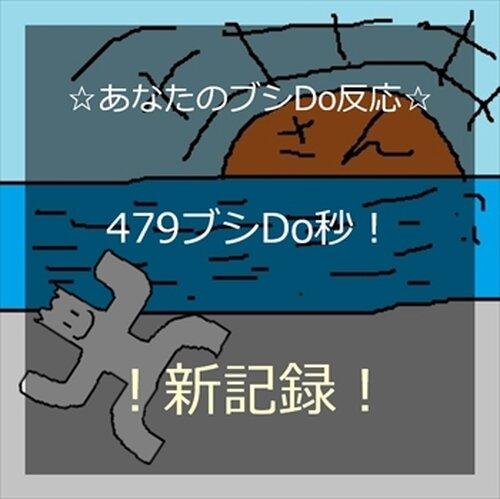 ブシドゥースラッシュ! Game Screen Shot5