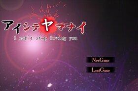 アイシテヤマナイ 第一話 Game Screen Shot2