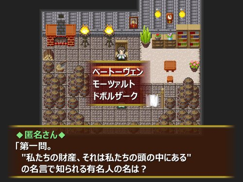 ミルクティーの変 Game Screen Shot3