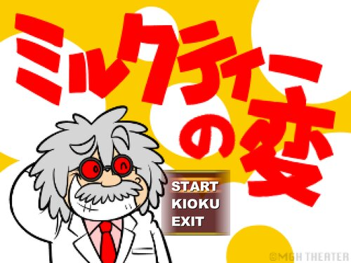 ミルクティーの変 -MilkTea Incident- Game Screen Shots