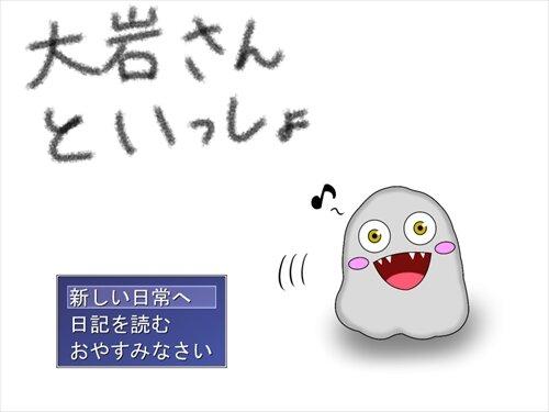 大岩さんといっしょ~完全版~ Game Screen Shot1