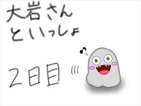 大岩さんといっしょ~完全版~ Game Screen Shot3