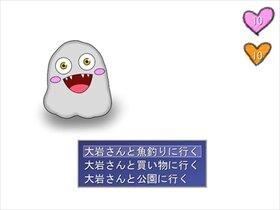 大岩さんといっしょ~完全版~ Game Screen Shot4