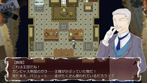 ガンビャス帝国の謎 Game Screen Shot
