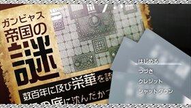 ガンビャス帝国の謎 Game Screen Shot2