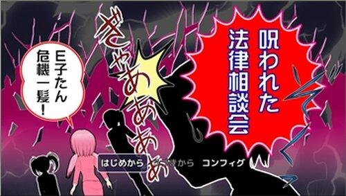 呪われた法律相談会 ~E子たん危機一髪!~ Game Screen Shot2