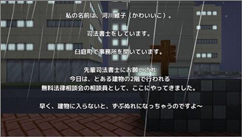 呪われた法律相談会 ~E子たん危機一髪!~ Game Screen Shot3