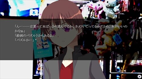 無限論の教室;Re Game Screen Shot4