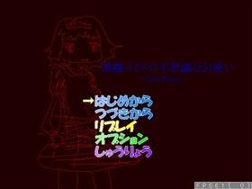 悪魔メイドの不思議なお使い~LostWave~ Game Screen Shot2