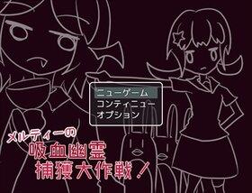 メルティーの吸血幽霊捕獲大作戦! Game Screen Shot2