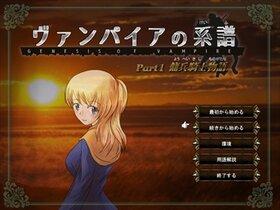 ヴァンパイアの系譜part1傭兵騎士物語ver2 Game Screen Shot2