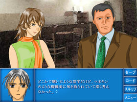 通りすがりの殺意 Game Screen Shot2