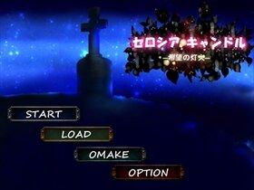 セロシア・キャンドル―希望の灯火―【体験版】 Game Screen Shot2