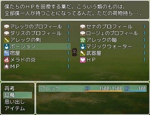 ゆうしゃロジック Game Screen Shot4