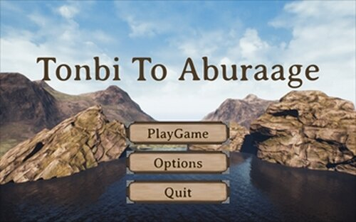 とんび と あぶらあげ Game Screen Shot2