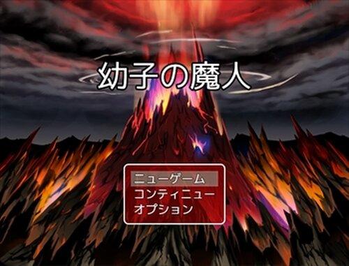 幼子の魔人 Game Screen Shot2