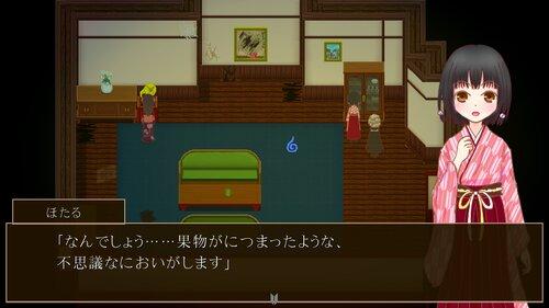禍代の神子-灰桜- Game Screen Shot