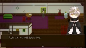 禍代の神子-灰桜- Game Screen Shot2