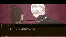 禍代の神子-灰桜- Game Screen Shot4