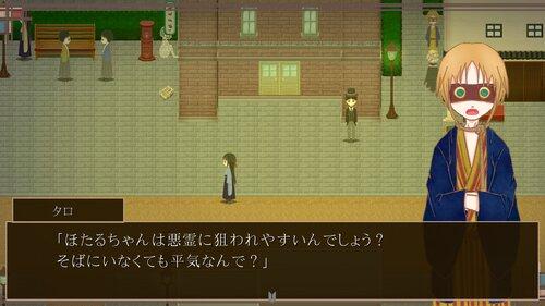 禍代の神子-灰桜- Game Screen Shot5