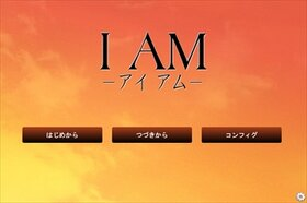 I_AM(体験版) Game Screen Shot2