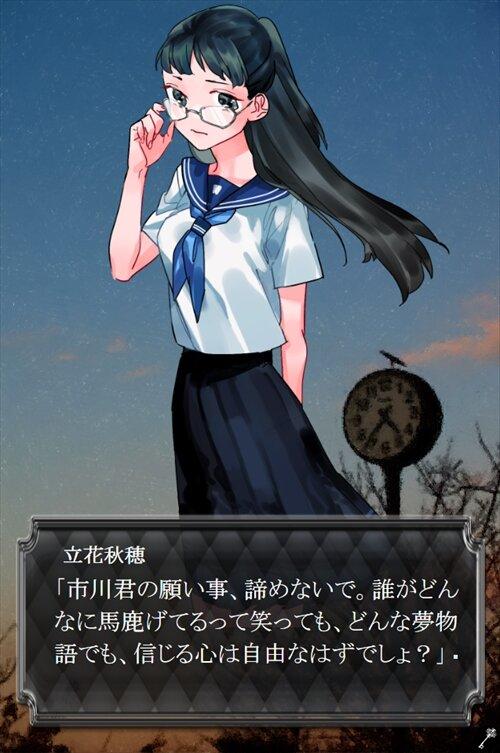 きみの夢をみている Game Screen Shot1