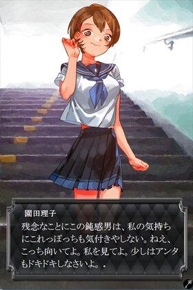 きみの夢をみている Game Screen Shot3