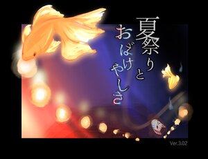 夏祭りとおばけやしき【完成版】 Game Screen Shot