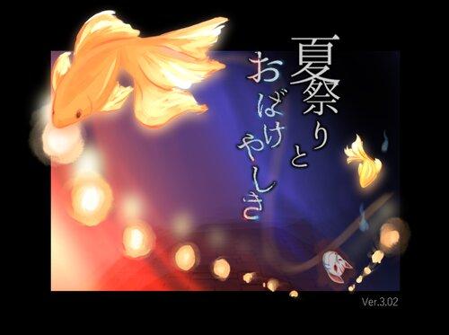 夏祭りとおばけやしき【完成版】 Game Screen Shots