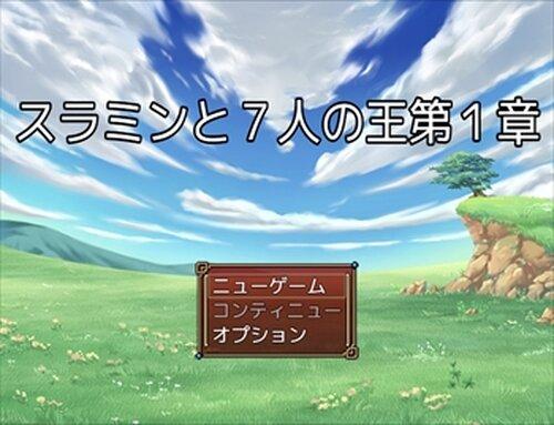 7evenkings ~スラミンと7人の王~ 第一章 Game Screen Shot2