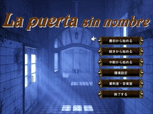 名もなき扉 ~La puerta sin nombre~ Game Screen Shot2