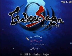 EvaliceSaga 体験版 Game Screen Shot2