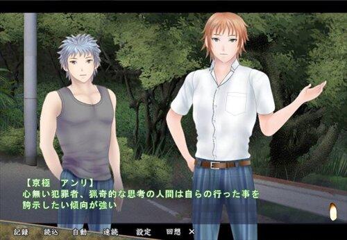 アンリの暗病み Game Screen Shot1