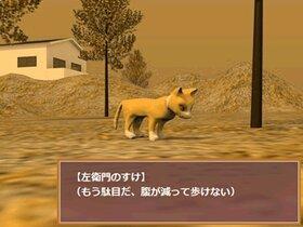 猫の名前は左衛門のすけ汎用版 Game Screen Shot2