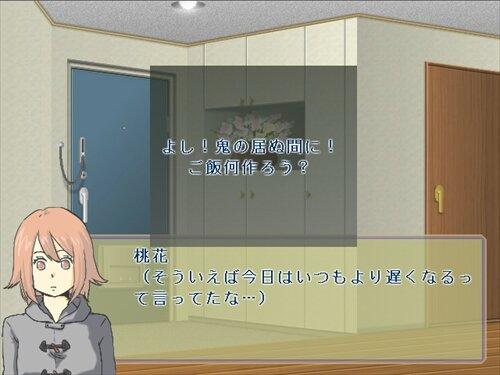 うるさあに!VD!! Game Screen Shot1