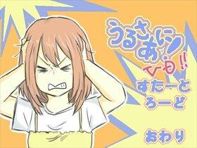 うるさあに!VD!! Game Screen Shot2