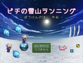 ピチの雪山ランニング - ぼうけんのほし外伝 Game Screen Shot2