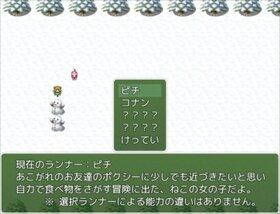ピチの雪山ランニング - ぼうけんのほし外伝 Game Screen Shot3