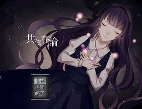 共依存論 Game Screen Shot2