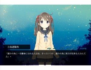 サマー・ロビン・ガール Game Screen Shot